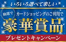 【スマイルパーソナル】カードショッピングのご利用で豪華賞品プレゼントキャンペーン