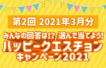 【スマイルパーソナル】ハッピークエスチョンキャンペーン2021<第2回2021年3月分>