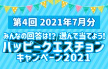 【スマイルパーソナル】ハッピークエスチョンキャンペーン2021<第4回2021年7月分>
