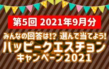 【スマイルパーソナル】ハッピークエスチョンキャンペーン2021<第5回2021年9月分>