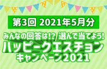 【スマイルパーソナル】ハッピークエスチョンキャンペーン2021<第2回2021年5月分>