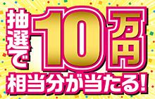 【スマイルパーソナル】抽選で10万円相当分が当たる!キャンペーン