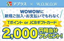 【スマイルパーソナル】WOWOWに新規ご加入・お支払いでもれなく2,000円相当分プレゼントキャンペーン