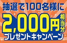 【スマイルパーソナル】ご登録情報の確認・更新で2,000円相当分プレゼントキャンペーン