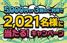 【スマイルパーソナル】「5,000円」or「3回」のご利用で2,021名様に当たる!キャンペーン