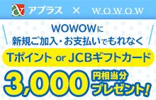 WOWOWに新規ご加入・お支払いでもれなく3,000円相当分プレゼントキャンペーン