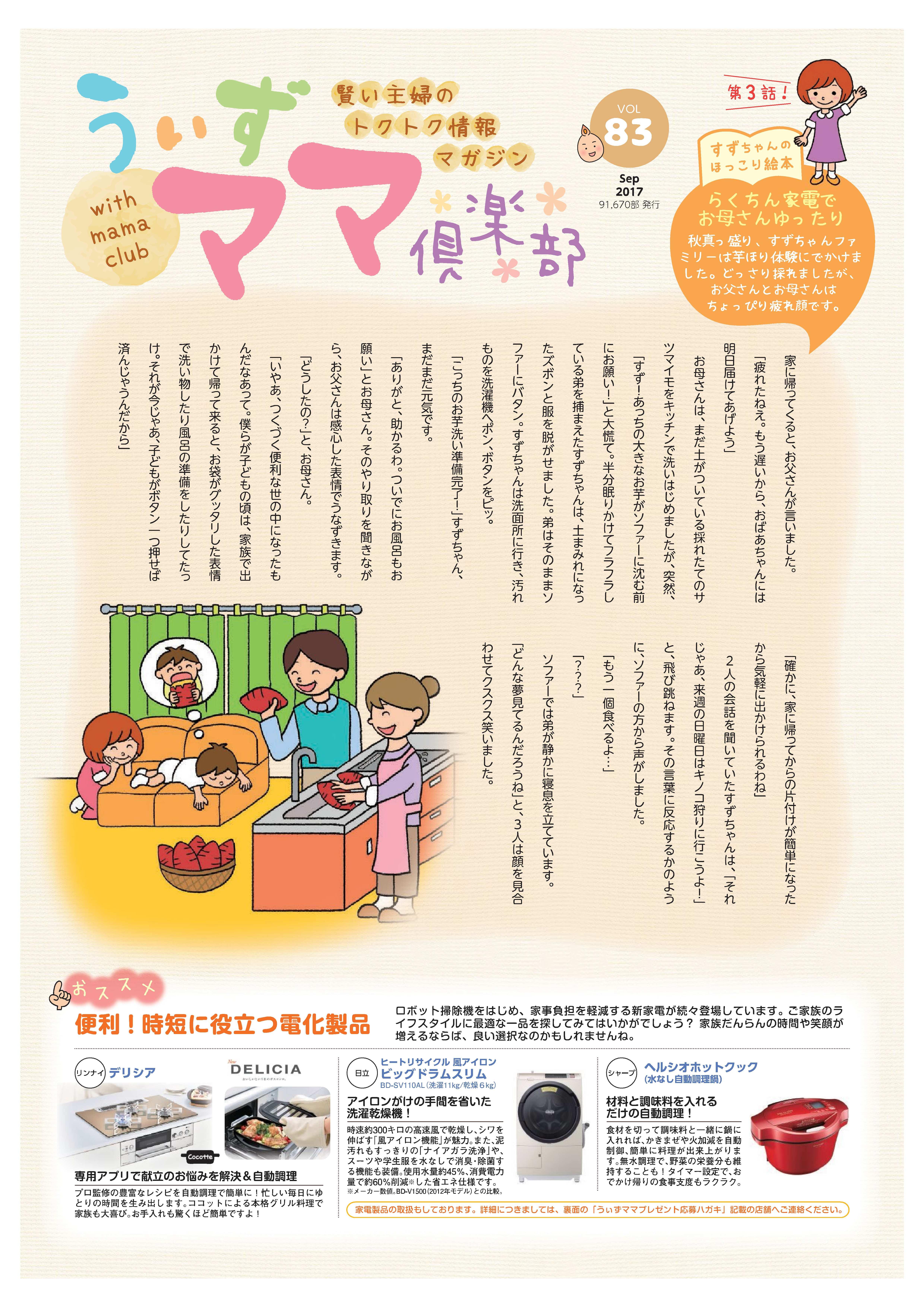 うぃずママ倶楽部VOL.83