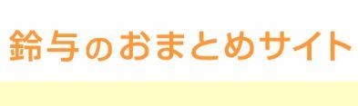 鈴与のおまとめサイト2019年7月分ご利用明細更新のお知らせ
