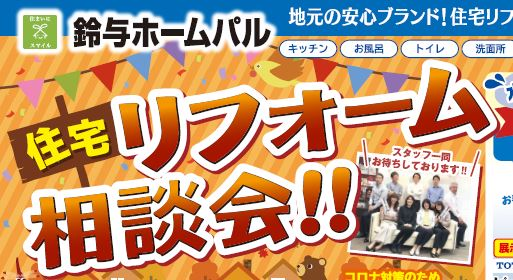 鈴与ホームパル静岡店『住宅リフォーム相談会』を開催します
