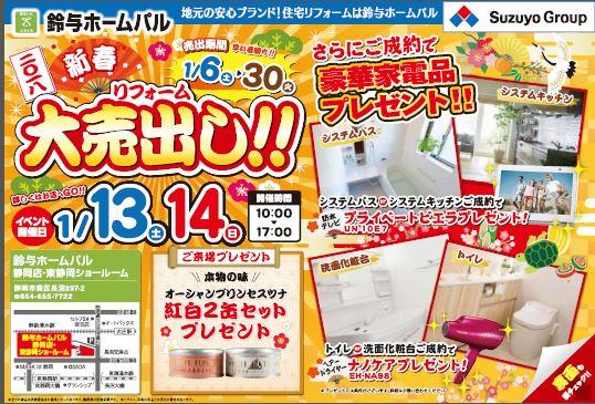 鈴与ホームパル静岡店 『2018 新春 リフォーム 大売出し!!』開催のご案内