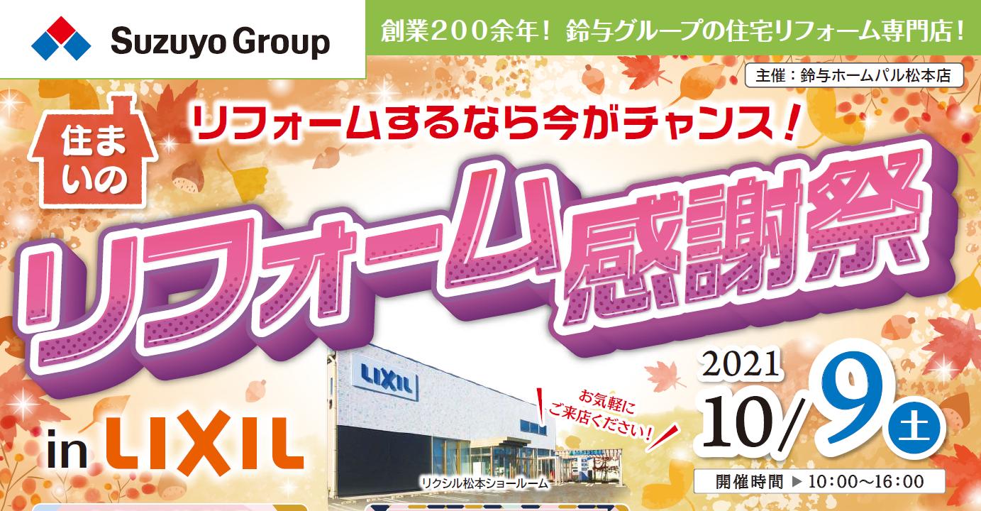 鈴与ホームパル松本店『リフォーム感謝祭』を開催します
