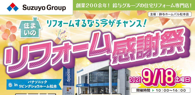 鈴与ホームパル浜松店『住まいのリフォーム相談会』を開催します