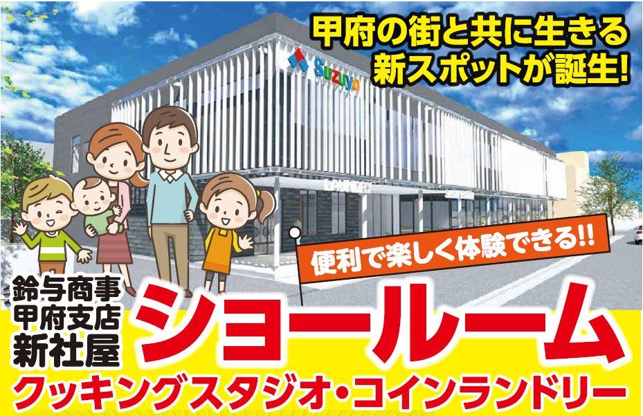鈴与商事㈱・鈴与ホームパル㈱甲府ショールームオープンイベントのお知らせ