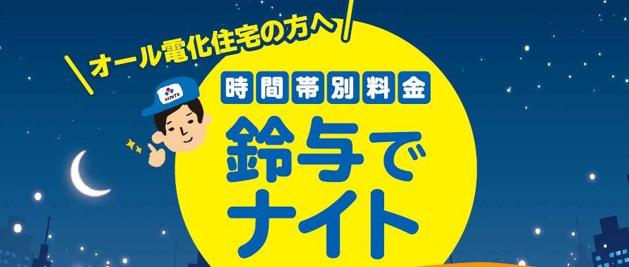 「鈴与でナイト」オール電化住宅向け時間帯別料金プラン新登場のお知らせ