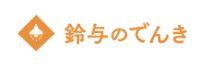 【鈴与のでんき】システムメンテナンスに伴う、WEB申込みフォームでのお申込みの一時停止(8月31日(火))について