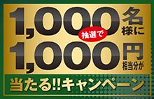1,000名様に1,000円相当分が当たる!!キャンペーン