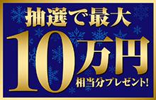 冬のボーナスキャンペーン2018 抽選で最大10万円相当分プレゼント!