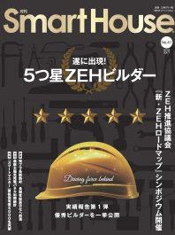 月刊スマートハウス7月号に当社が掲載されました