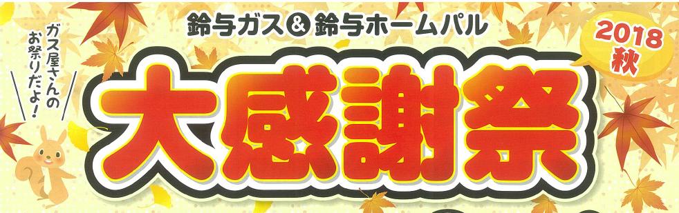 鈴与商事㈱浜松支店「プレミアムフェスタ2018秋」開催のお知らせ