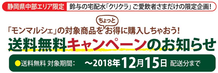 鈴与の宅配水をご利用の皆さまへ、ちょっとお得なキャンペーンのお知らせ(静岡県中部エリア限定)