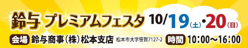 松本支店プレミアムフェスタ開催について