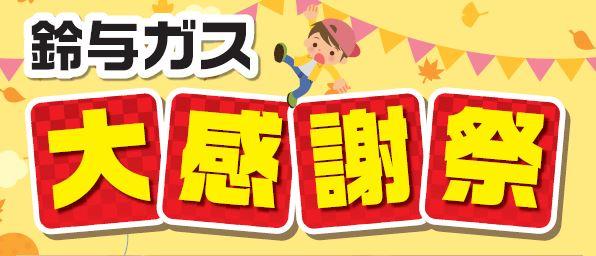 鈴与商事㈱岡崎営業所「プレミアムフェスタ2019秋」開催のお知らせ