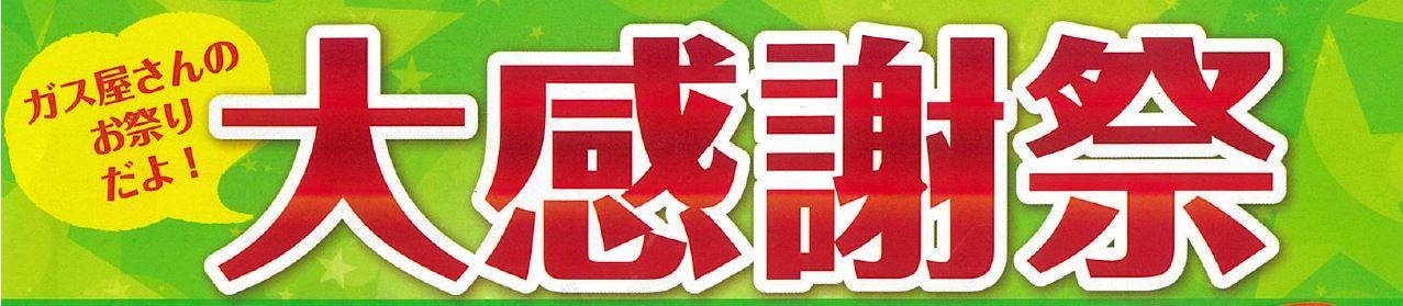 鈴与商事㈱静岡支店&鈴与ガス共栄会「大感謝祭」開催のお知らせ