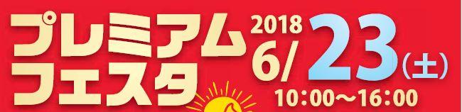 """6/23(土)松本支店で""""プレミアムフェスタ""""を開催します!!"""