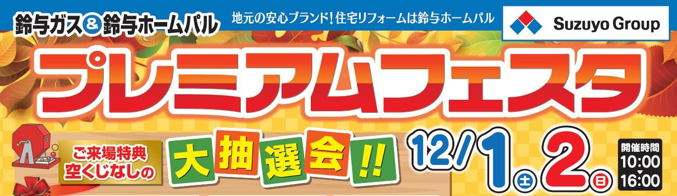 【掛川支店】鈴与ガス&鈴与ホームパルプレミアムフェスタ開催のお知らせ