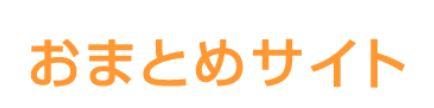 【鈴与のでんき】WEBサイト「おまとめサイト」の不具合解消について(3月4日)