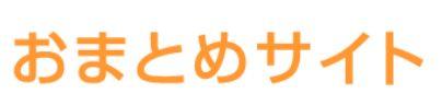 鈴与のおまとめサイト2019年6月分ご利用明細更新・前月分不具合解消のお知らせ