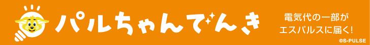 「パルちゃんでんき」祝1周年プレゼント企画開催中!是非ご応募ください!
