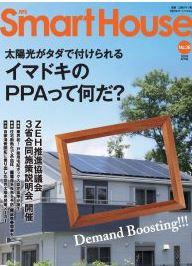 月刊スマートハウス4月号に鈴与商事記事が掲載されました!