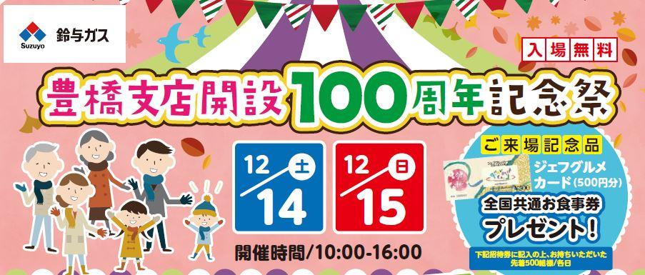 鈴与商事㈱豊橋支店「支店開設100周年記念感謝祭」開催のお知らせ