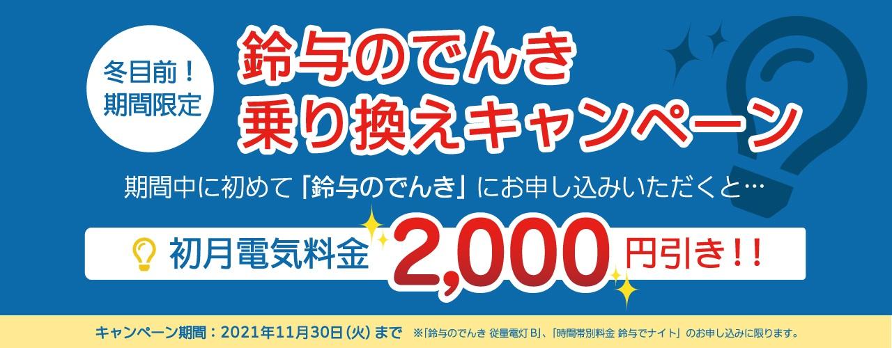 鈴与のでんき乗り換えキャンペーン実施中!鈴与のでんきお申し込みで初月電気料金が2,000円引き!