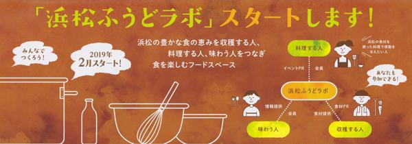 地元の食の実験室「浜松ふうどラボ」とは?